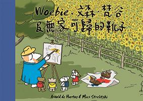 Woebie, Vincent and the Homeless Boots (Chinese version)