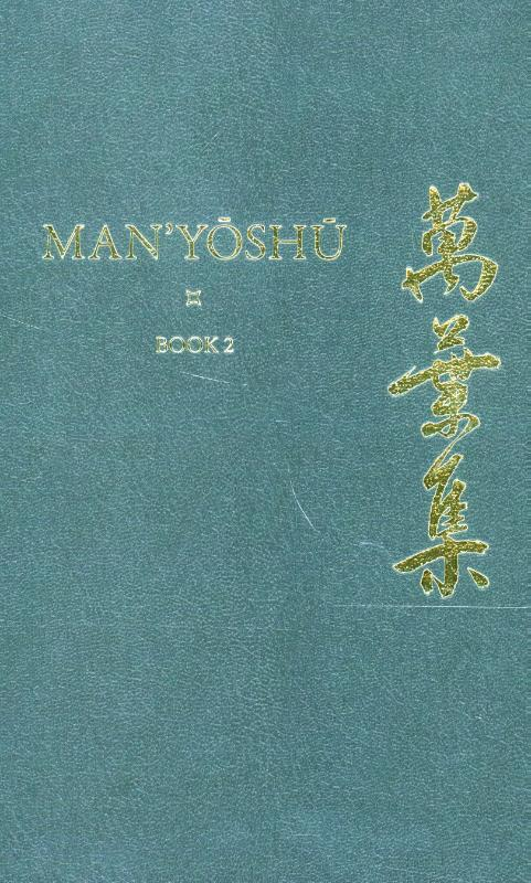 A New English Translation Containing the Original Text, Kana Transliteration, Romanization, Glossing