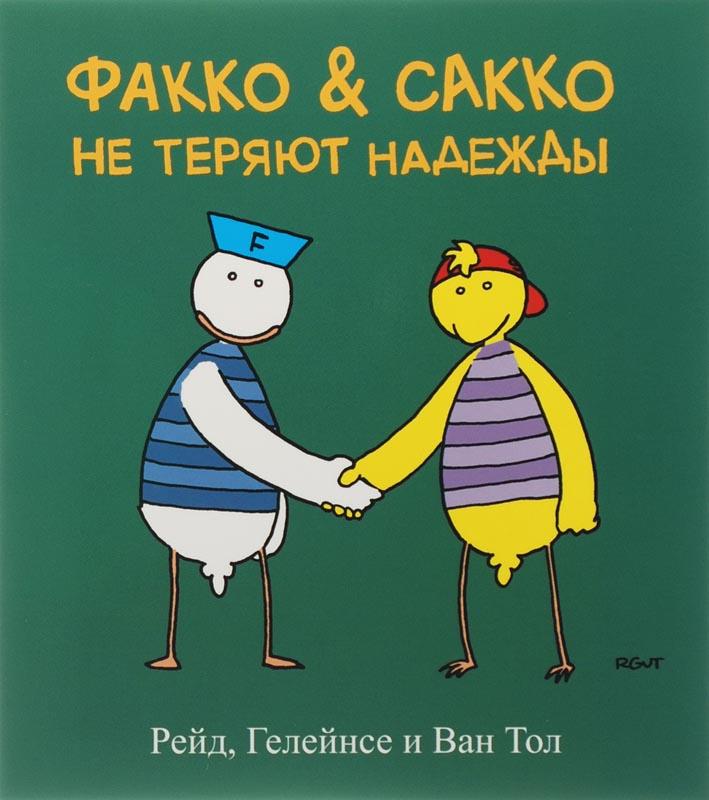Fakko & Sakko